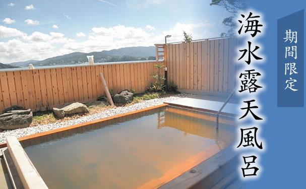 海水露天風呂