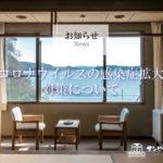 sunbeach-toba_20200304